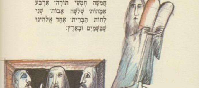 Una canción de Pésaj: Ejad Mi Yodea