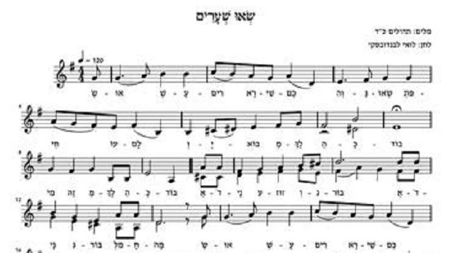 Salmo 24: ¡Ábranse, puertas eternas! ¡Quédense abiertas de par en par y entrará el Rey de la gloria!