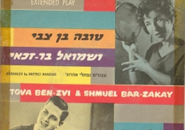 Toldot ha-shir Ein Gedi, ha-mejaber Eitan Peretz ve-ha-zameret Tova Ben-Tzvi