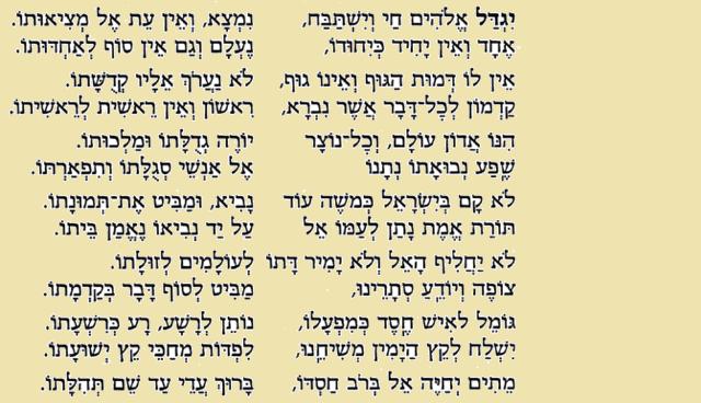 Yigdal: los trece credos de la fe judía
