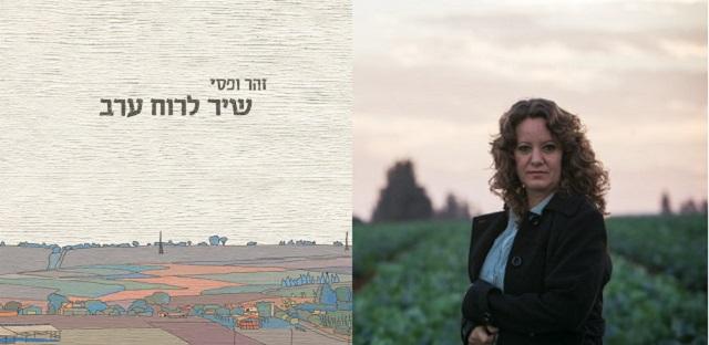 Zohar Vofsi canta al viento del atardecer