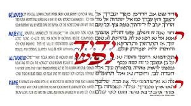 Yedid Nefesh, Amigo del alma