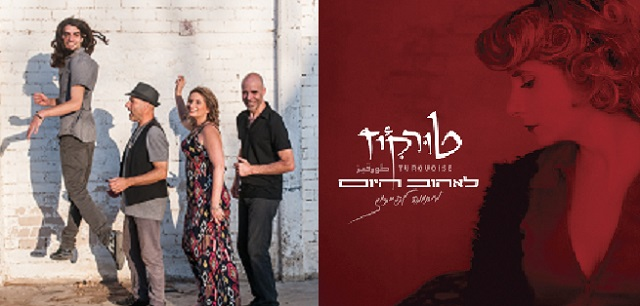 Turquoise: cantando en hebreo las canciones de Fairuz