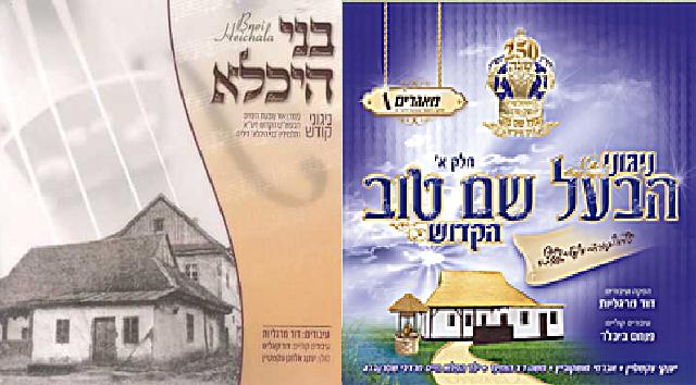 Los cantos sagrados de Bnei Heichala