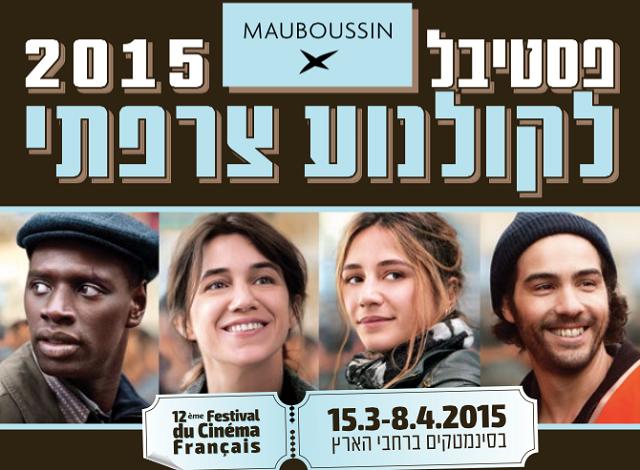 Festival du cinéma français en Israël, avec Caroline Boneh