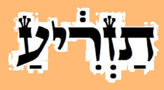 """Un """"Tazría"""" especial, con el rabino Moshe Bendahan"""
