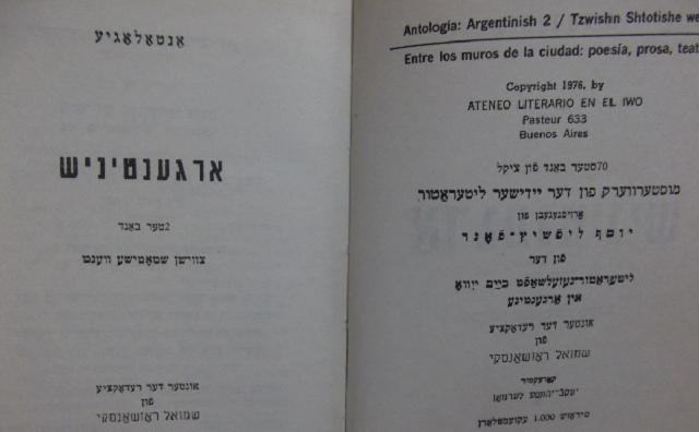 Idishe literatur oyf shpanish (2)