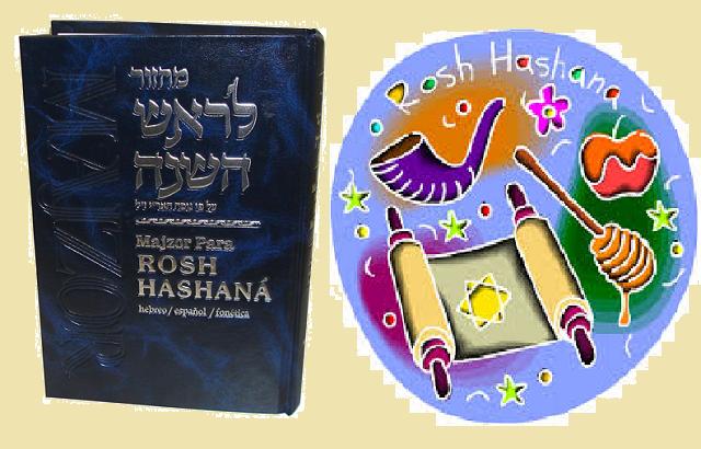 Rosh Hashaná, Yom Ha-Din ve-Yom Ha-Hamlajá