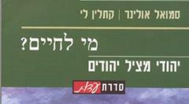 Yehudím matsilim Yehudím, jokér shoá