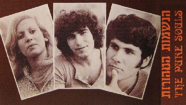 Haneshamot hatehorot: las almas puras del rock israelí