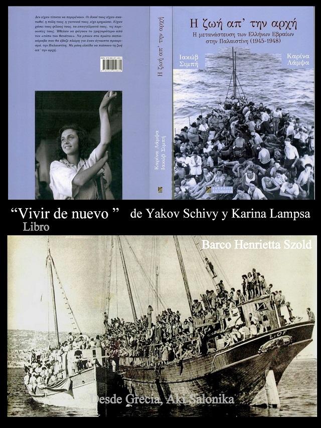 grecia117abajo