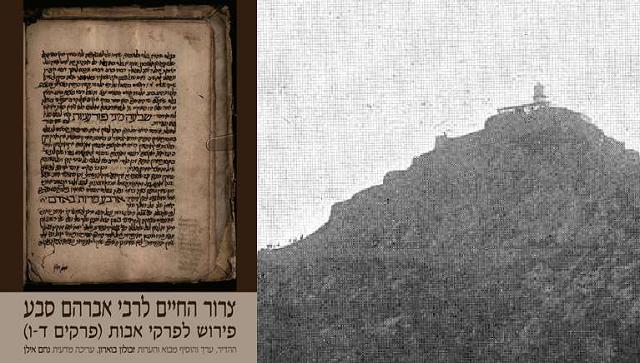 Rab Abraham Saba (1440-1508) y la Isla de los Lagartos