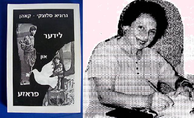 """""""A mames vuntsch (El deseo de una madre)"""", de Grunia Slutzky Kohn"""