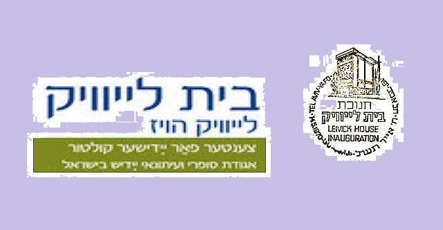 Nayes vegn Yiddish in Isroel, Intervyu un Literatur