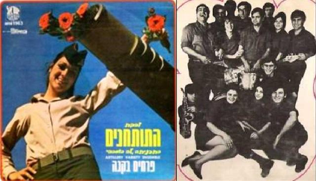 Lehakat Jeil Hatotjanim: cuando los cañones callan