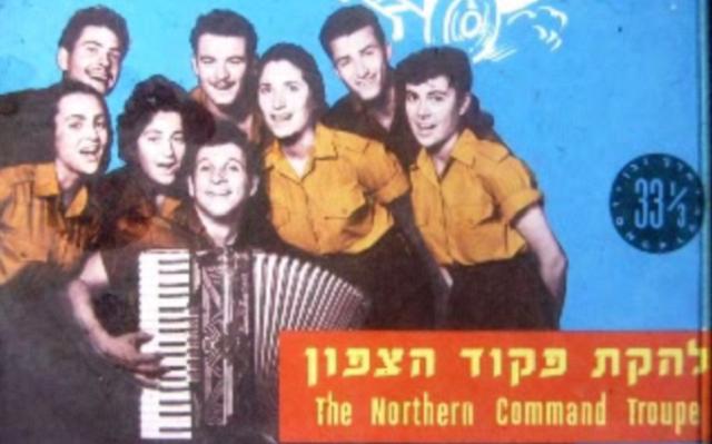 Lehakat Pikud Hatzafon: mirando al norte