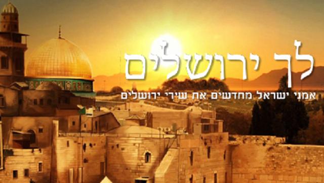 Laj Yerushalayim: un homenaje a las canciones de Jerusalén