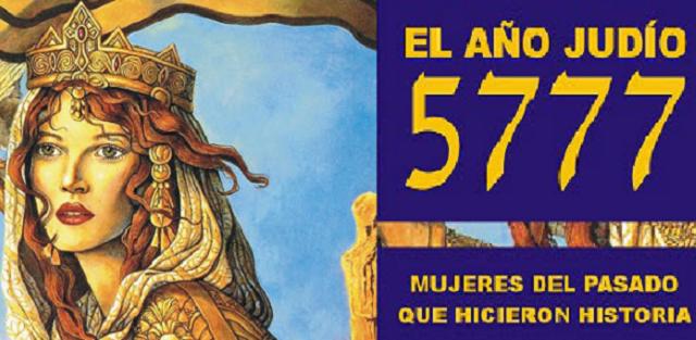 """""""Mujeres del pasado que hicieron historia"""", el anuario para el 5777 de Sefarad Editores"""