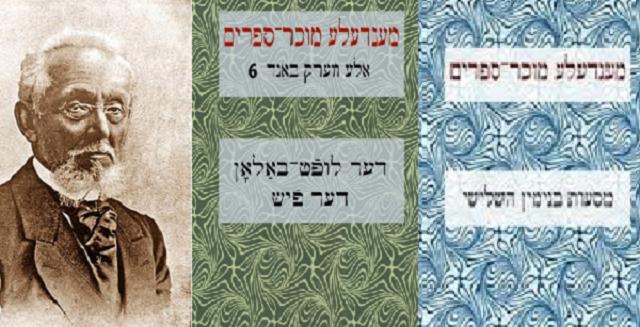 Méndele Mójer Sfóirim (II): el joven Abramovitch