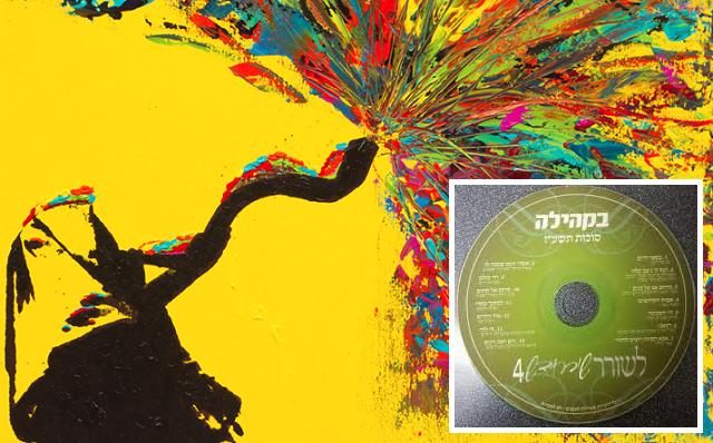 L'shorer Shir Chadash 4: componer una nueva canción
