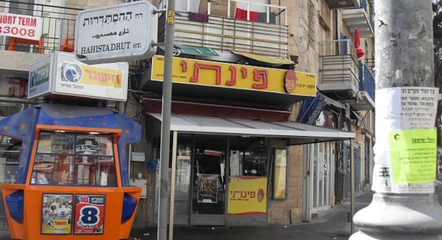 Los sorteos en la Biblia y la lotería en Israel
