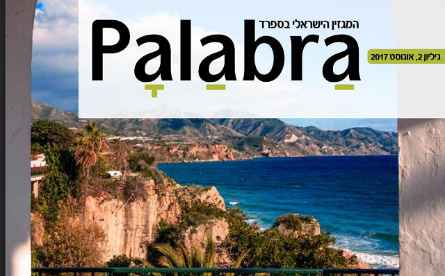 Israelíes en España en comunidad, con Meital Israel