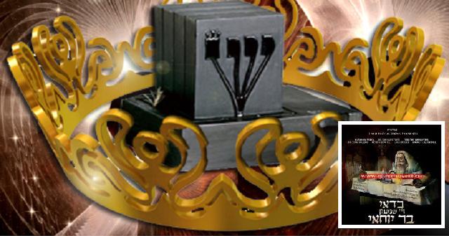 K'dei Reb Shimon: bailando en Lag baOmer