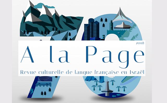 À La Page, une nouvelle revue culturelle de langue française en Israël