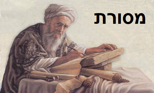 La Real Academia Masorética del Hebreo