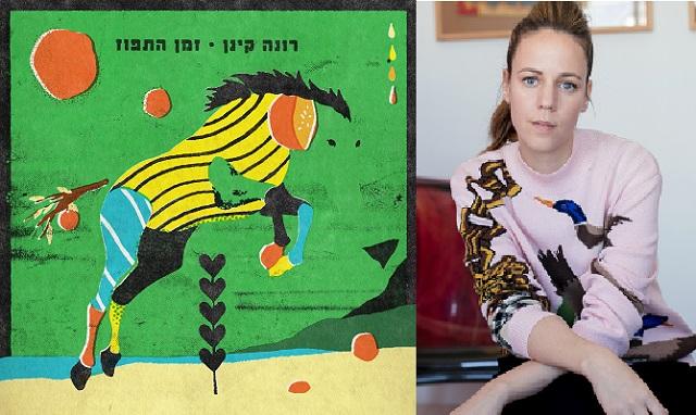 "Rona Kenan estrena disco: ""Zman hatapuz"""