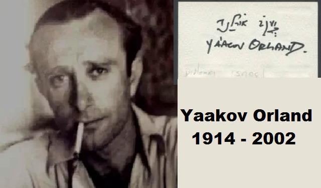 Yaakov Orland, el letrista de la generación de los gigantes