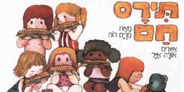 Cine judío y cuentos israelíes