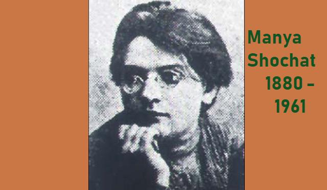 "Manya Shochat, fundadora de Hashomer y ""madre"" del kibutz"