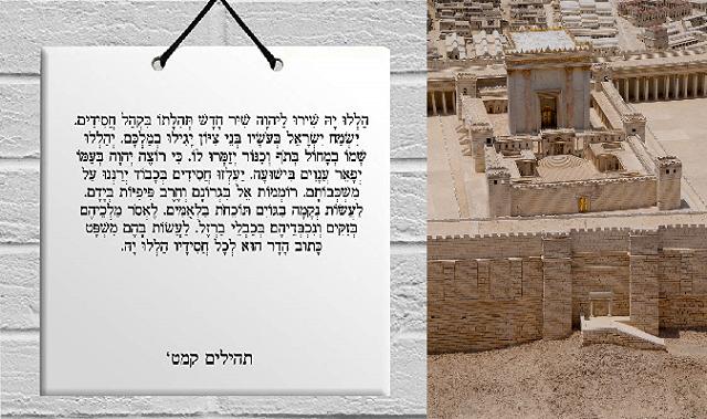 Salmos 149 y 150: Dios creador y Rey