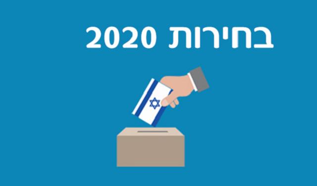 Élections israéliennes 2020: un troisième scrutin d'affilée aux enjeux considérables, avec Dror Even-Sapir