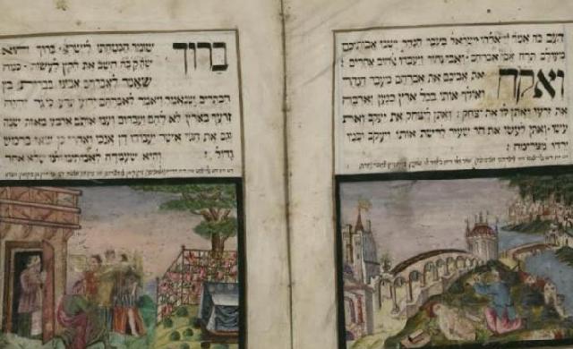 Hagadót atikót shehayú betaarujá  bemuzeón Israel