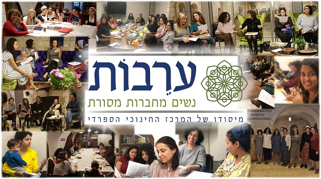 Arevot and Sephardic-Mizrahi Feminism, with Dr. Angy Cohen