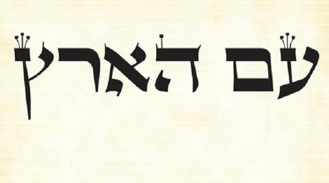 ¿Qué es Am haaretz (la gente de la tierra)?
