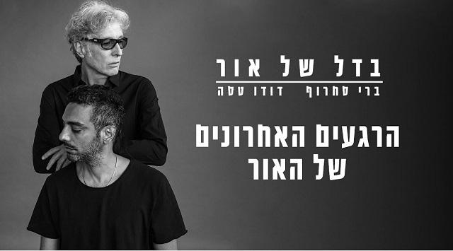 El álbum conjunto de Berry Sakharof y Dudu Tassa