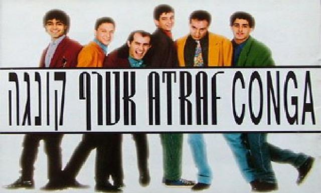 La conga israelí de Atraf